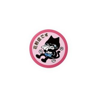 SUNWARD-1988のLucky Anton 花粉症バッチ[ピンク]  Badges