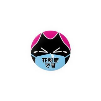 Lucky Anton マスク[花粉症] Badges