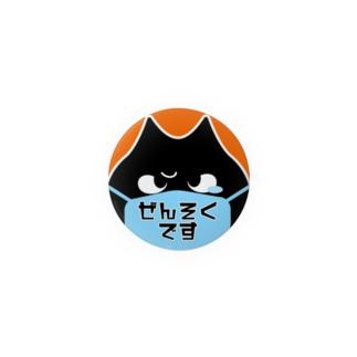 Lucky Anton マスク[ぜんそく] Badges