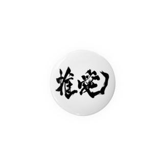 推愛 B (44㎜推奨) Badges