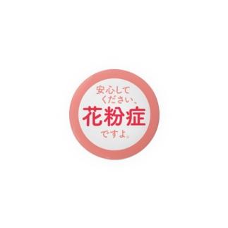 花粉症バッジ 【B/白・ピンク】 Badges