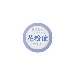 花粉症バッジ 【B/白・ブルー】 Badges