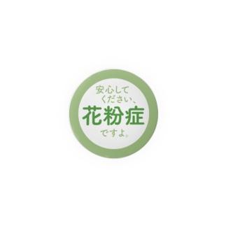 花粉症バッジ 【B/白・グリーン】 Badges