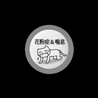 猫井さんの花粉症と喘息 Badges