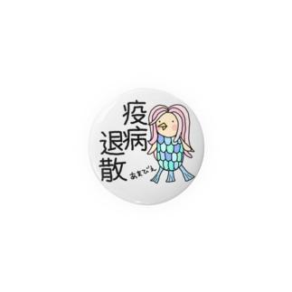 あまびえ【疫病退散】 Badges