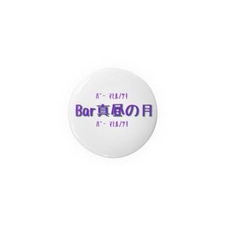 Bar真昼の月のやつ Badges