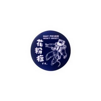 アピール缶バッジ/花粉症ver. Badges