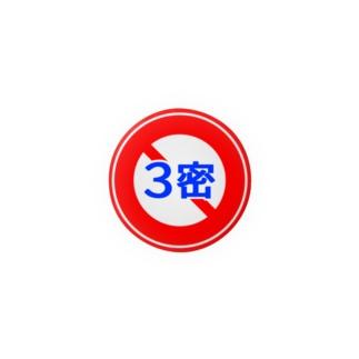 3密禁止(44mm・56mmサイズ推奨) Badges