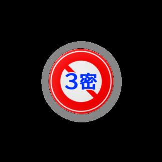 -This_is_Mine- SUZURI支店の3密禁止(44mm・56mmサイズ推奨) Badges
