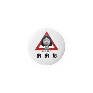 お仏壇のおおた缶バッジ Badges
