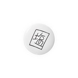 太田の塩缶バッジ Badges