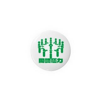 同調圧力(Peer pressure) Badges
