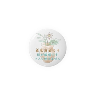 感覚過敏です_肌(小) Badges
