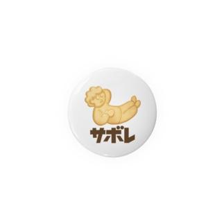 サボレ 219 Badges