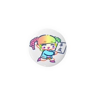 平成ぽこバッジ Badges