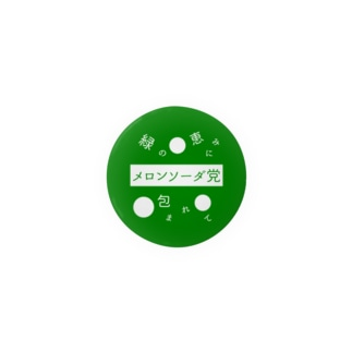 メロンソーダ党 Badges