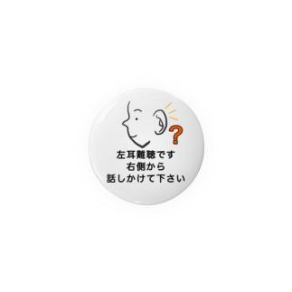左耳難聴缶バッジ①④44mm用 片耳難聴 難聴者 突発性難聴 Badges