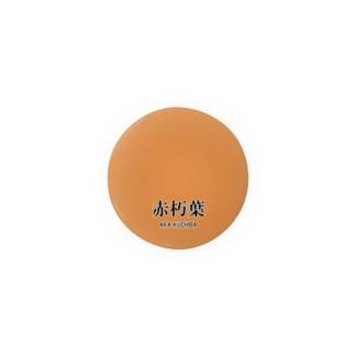 和色コレクションVer-2:赤朽葉(あかくちば) Badges