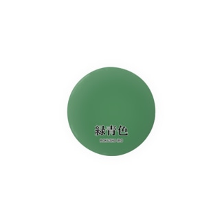 和色コレクションVer-2:緑青色(ろくしょういろ) Badges