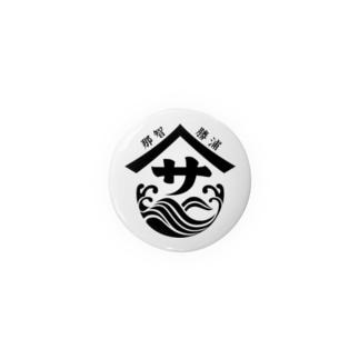 ヤマサ Badges