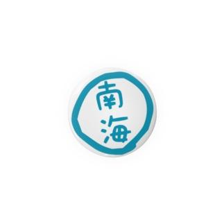 南海ロゴ Badges