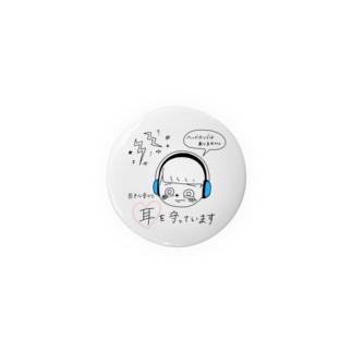 聴覚過敏 Badges