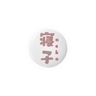 寝子-Neko- Badges