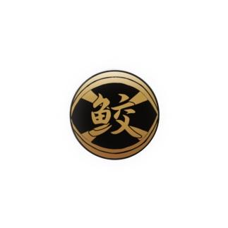 鮫川組代紋 Badges