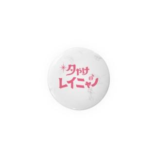 夕やけレイニャン応援グッズ(PINKロゴ) Badges