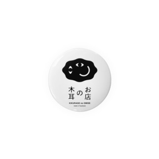 木耳のお店(黒ロゴ) Badges