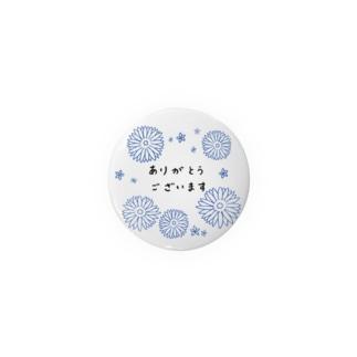 ありがとう(ガーベラ)(青) Badges