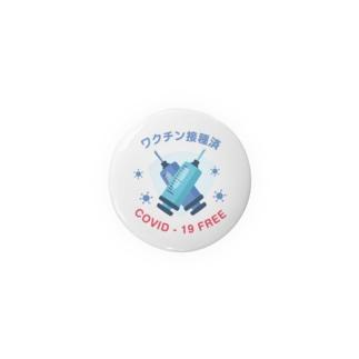 ワクチン接種済み Badge
