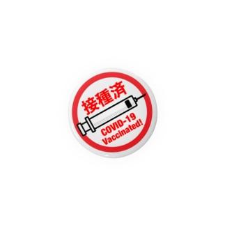 新型コロナワクチン接種済み Badges