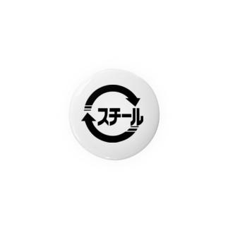 スチール Badges