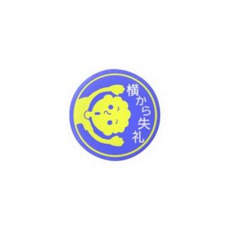 横から失礼【丸型ツートンカラー】 Badges