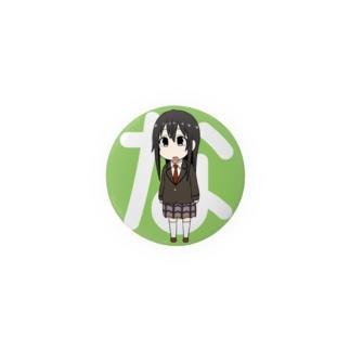 な Badges