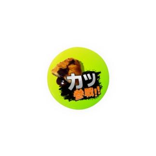 無限カツ「カツ参戦!!」 缶バッジ