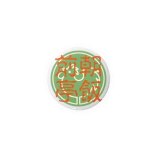 朝飯前亭 土産品 Badges