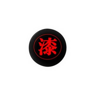 07:漆 - SEVEN Badges