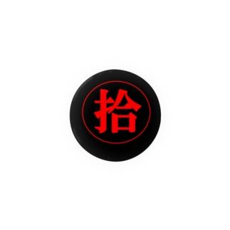 10:拾 - TEN Badges