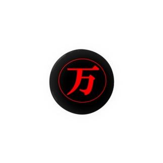 10000:万 - TEN THOUSAND【TYPE:A】 Badges