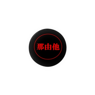 10^60:那由他 - NOVEMDECILLION 缶バッジ