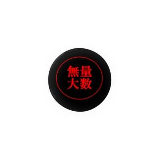 10^68:無量大数 - DUOVIGINTILLION 缶バッジ