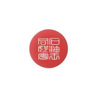 石油王同好会・会璽(赤) Badges