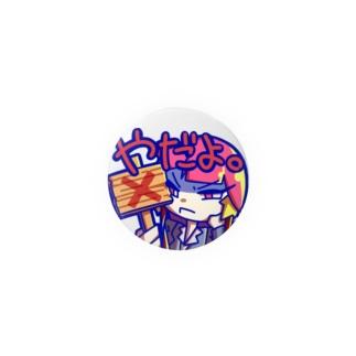 独白ちゃん缶バッジ「やだよ。」 Badges