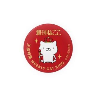週刊ねここ♪王様特集 56mm Badges