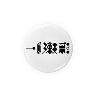 猫獄山コラボLOGO_黒【©まー様】 Badges