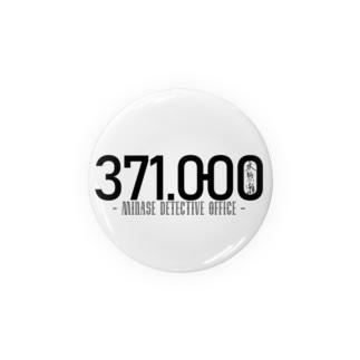 【水無瀬探偵事務所】371000ロゴ横 Badges