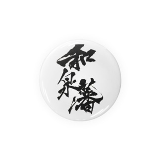 【和泉藩2】 Badges