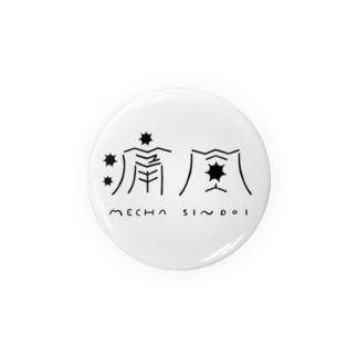 痛風(めちゃしんどい) Badges